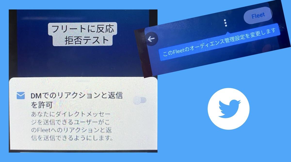TwitterフリートへのDM返信/絵文字リアクションの無効化が可能に。許可/拒否設定の実装が開始。ツイッター新機能/アップデート 2021年3月