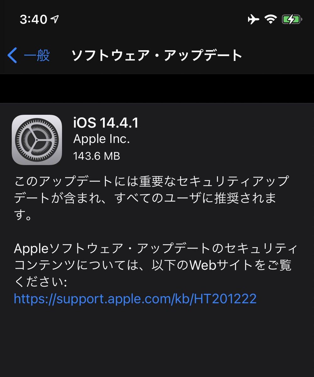 iOS 14.4.1最新アップデートが公開。セキュリティ対策、全ユーザー更新推奨。Apple/iPhone最新ニュース2021年3月9日