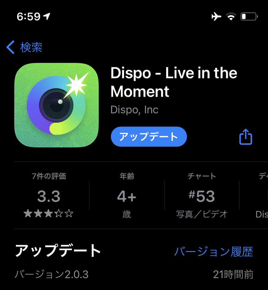 Dispoがショップ公開!オリジナルグッズ販売開始&招待制廃止。カメラアプリ/写真SNS ディスポ 最新ニュース 2021年3月