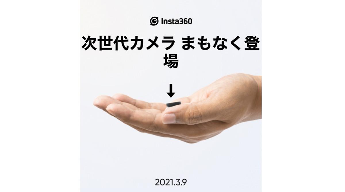 Insta360 3月9日に次世代小型カメラ発表?カメラ/レンズ新製品 最新ニュース 2021年3月
