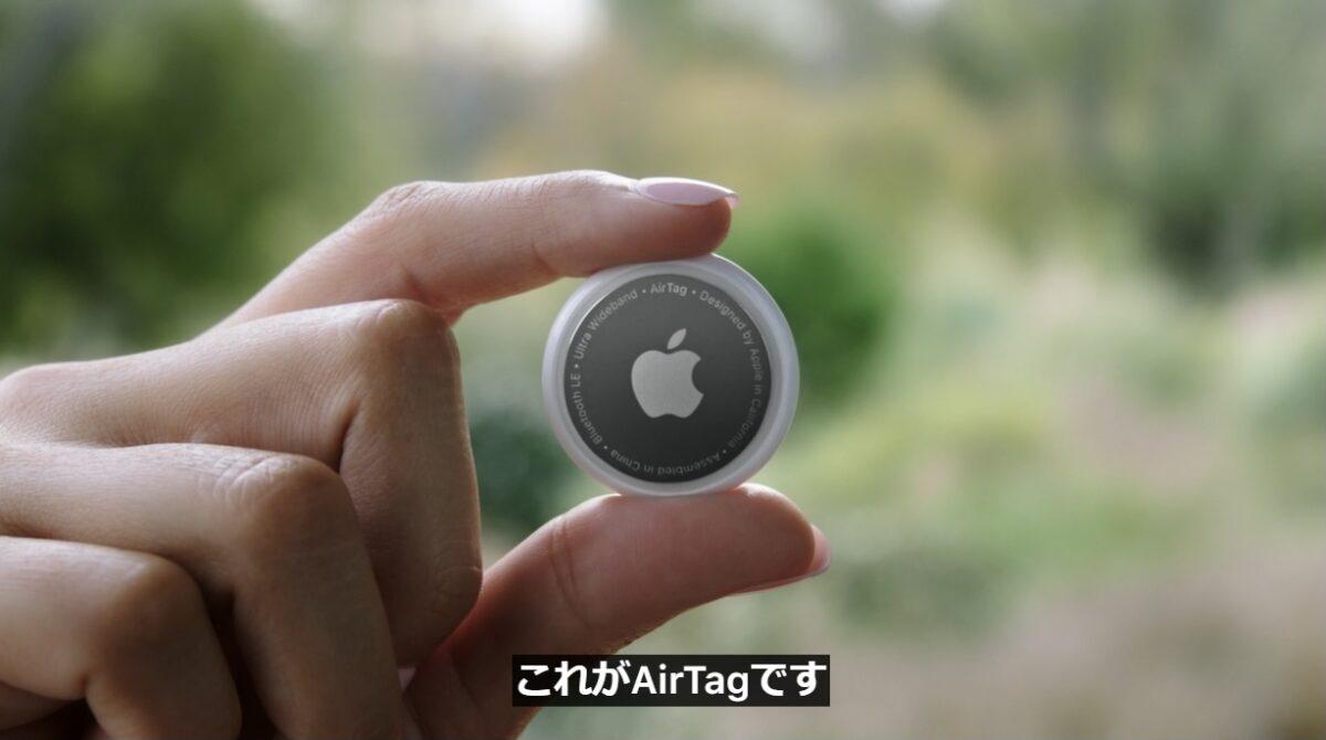 AirTag発表!3800円から。4月30日発売。Apple Event 2021 新製品発表会