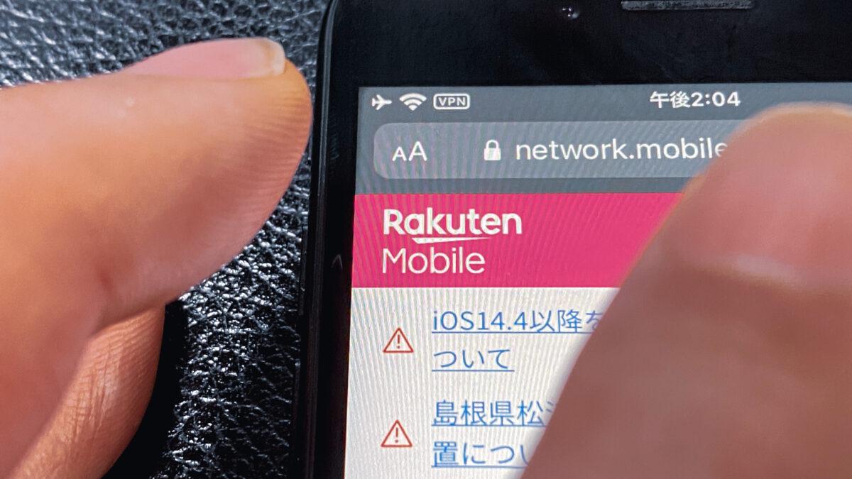 楽天モバイルでiPhone 12/12 mini/SE (第二世代)の予約が開始。iPhone 6以降の楽天回線契約も可能に。