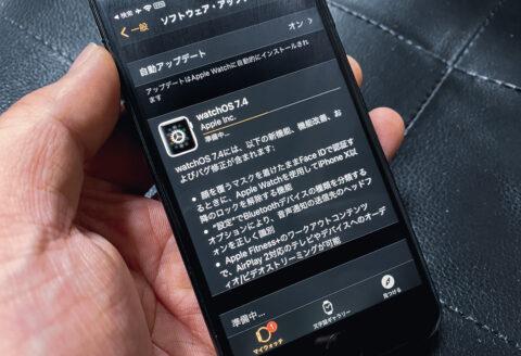 iOS 14.5配信開始!マスク外さずにiPhoneロック解除/AirTag対応/髭絵文字など追加/Apple Music歌詞シェアほか