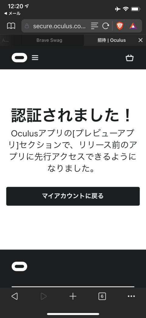 VRゲーム アルトデウスBC 無料体験版がOculus Quest向けに配布開始!