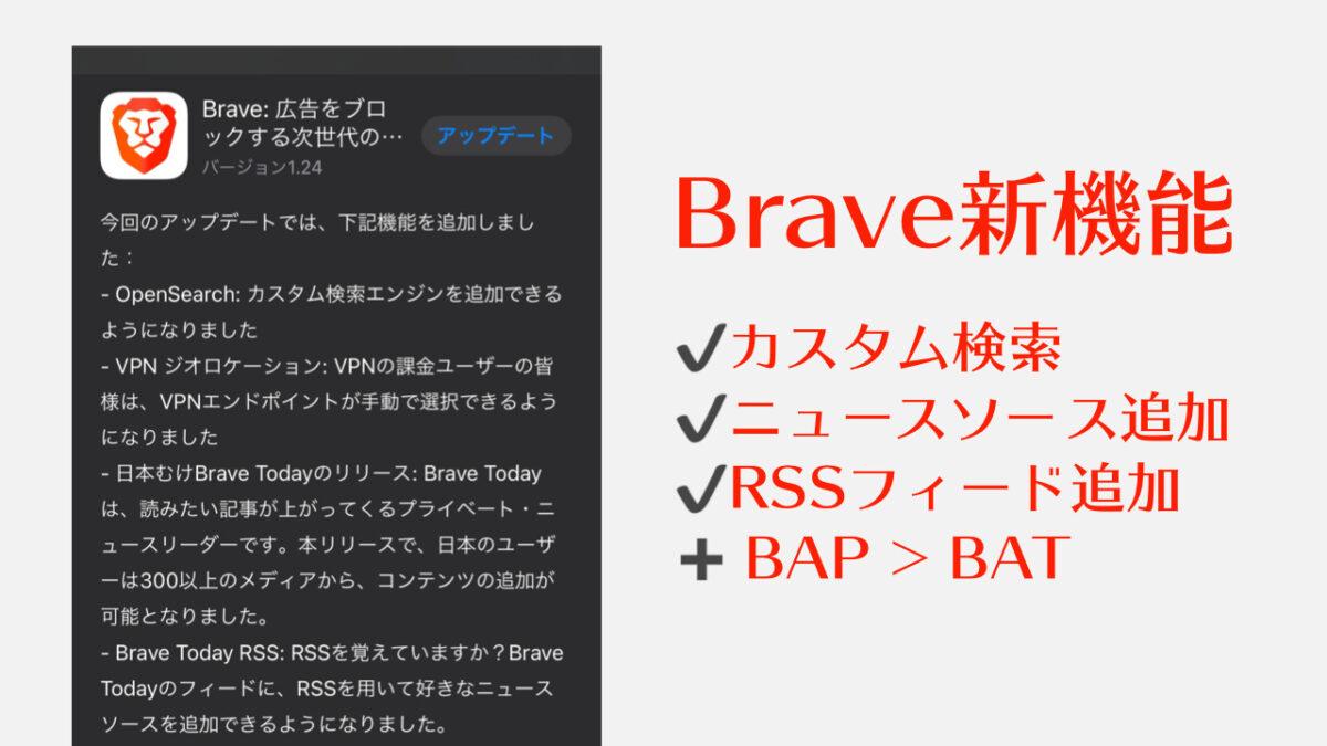 次世代高速ブラウザ「Brave」にカスタム検索/ニュースソース・RSS追加機能。投げ銭 仮想通貨BATへ移行中。ブレイブ新機能/アップデート 最新ニュース 2021年4月