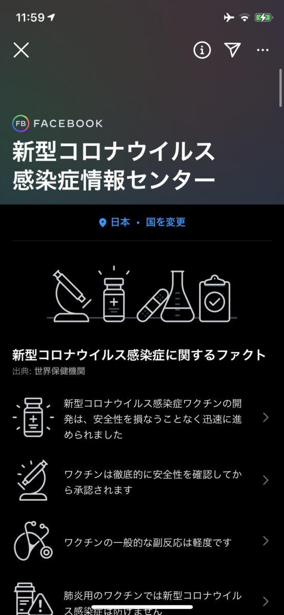 インスタストーリーにコロナ関連 新スタンプ日本語版が追加。「ワクチンを摂取しよう/命を守ろう/摂取完了」。Instagram新機能/アップデート 2021年4月