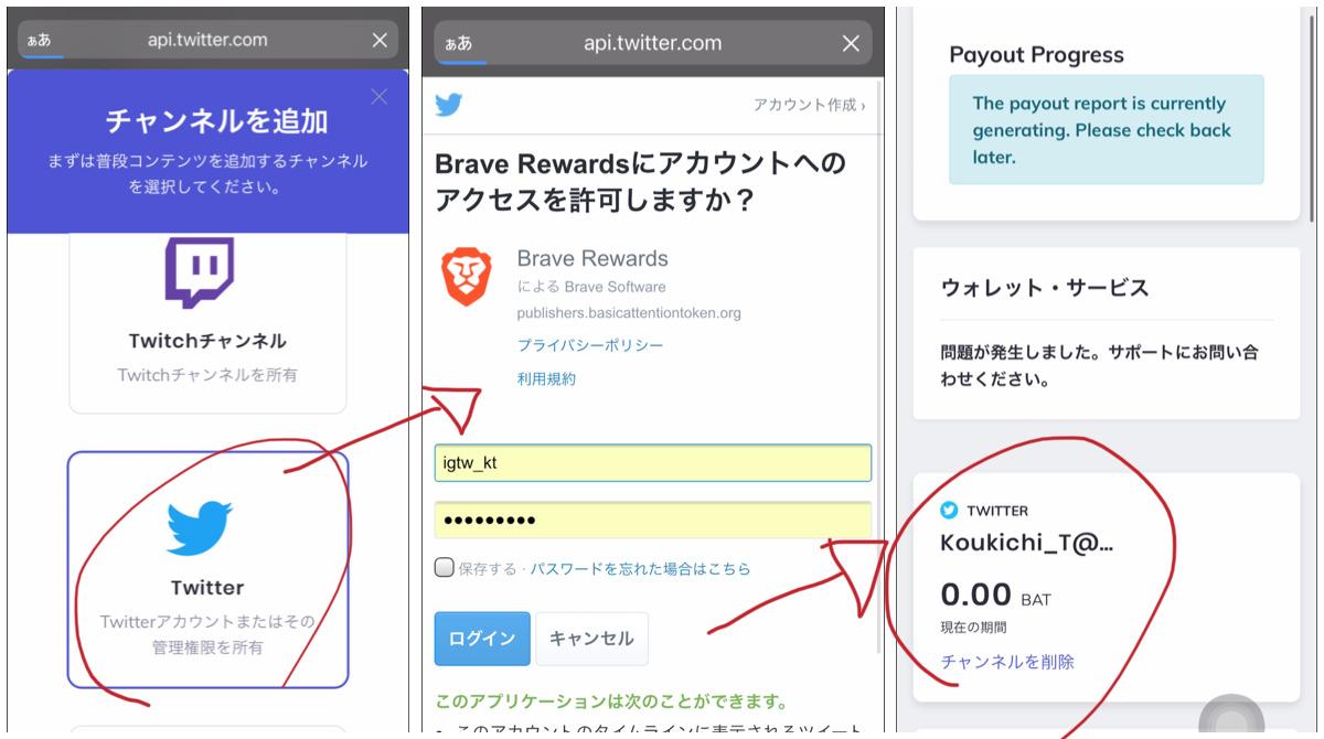 Brave RewardsクリエイターにWordPressブログを登録する方法。Twitter/YouTubeは連携するだけ。投げ銭で仮想通貨が稼げるブラウザ「ブレイブ」メモ。2021年4月