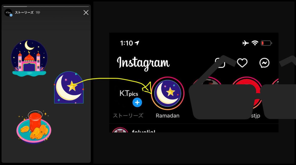 インスタ Ramadanスタンプとは?ストーリー投稿でラマダーン ハイライト。Instagram新スタンプ最新情報