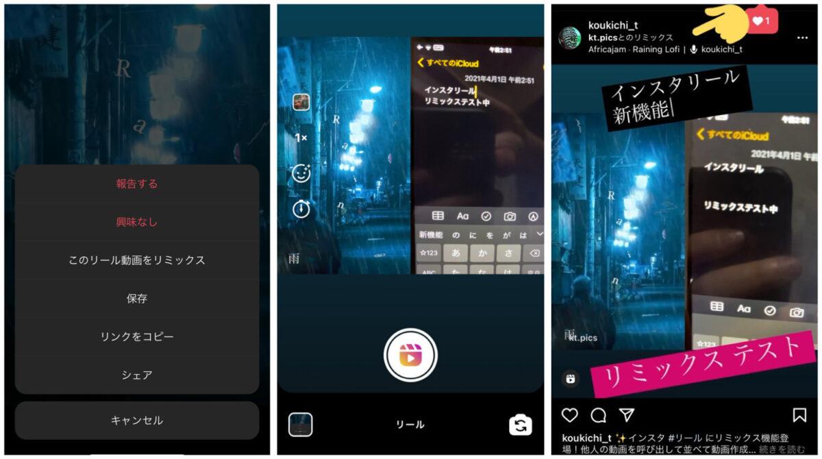 インスタリール リミックス機能が公開!他ユーザーの動画とコラボ可能に。Instagram新機能/アップデート最新ニュース2021年4月