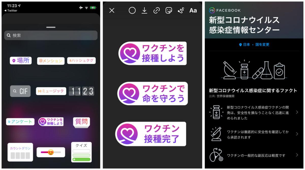 インスタストーリーにコロナ関連 新スタンプが日本語版が追加。「ワクチンを摂取しよう/命を守ろう/摂取完了」。Instagram新機能/アップデート 2021年4月