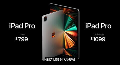 新しいiPad Pro発表。M1チップ搭載。5G対応。Apple Event 2021 新製品発表会