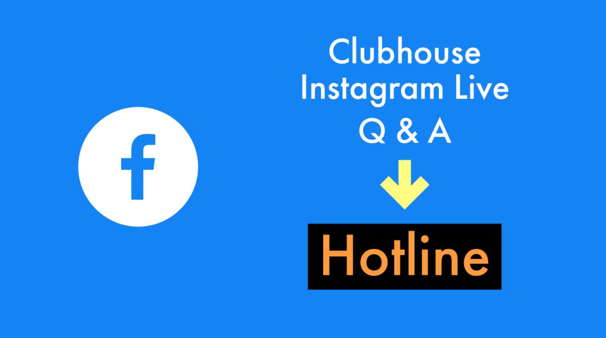 Facebookがインスタライブ+Clubhouse的なQ&A機能付きWEBサービスのベータテストを開始。音声SNS 最新ニュース 2021年4月