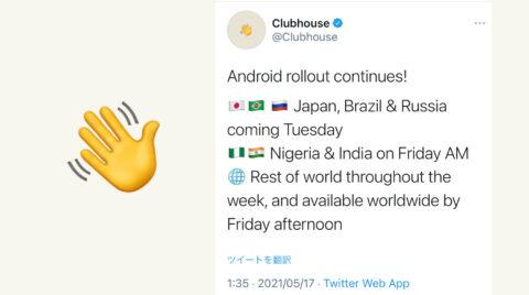 Clubhouse Android版  日本で公開!19日インストール可能に。+フォロワー600人未満でもTwitterスペース配信できる?