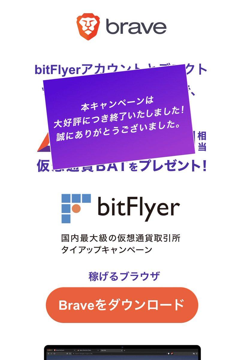 ※締切済み。1000円分のBATが貰える!稼げるブラウザ「Brave」×仮想通貨取引所「ビットフライヤー」連携キャンペーン開始!