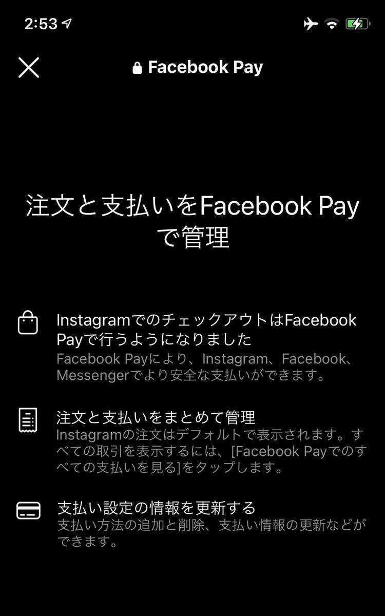 インスタ バグ?支払い設定にチェックアウト、カートボタン、決済方法にFacebook Pay/Shop Pay表記。Instagramショップ 最新情報 2021年5月