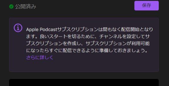 iOS 14.6が公開。Apple Podcastサブスクリプションに対応。アップル最新ニュース2021年5月