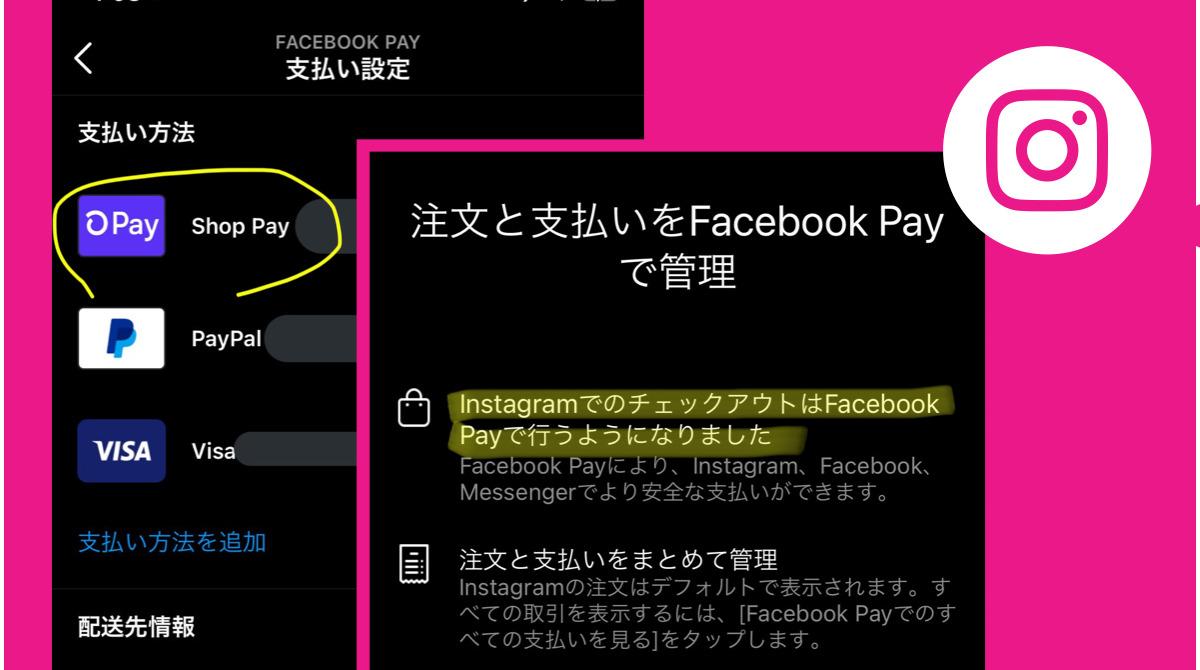 Instagramショップ(ショッピング機能)タブで支払い方法/決済方法にFacebook PayとShopify Shop Pay設定可能に?インスタチェックアウト機能が日本でもまもなく?それとも不具合バグ?インスタビジネスマーケティング向け最新情報