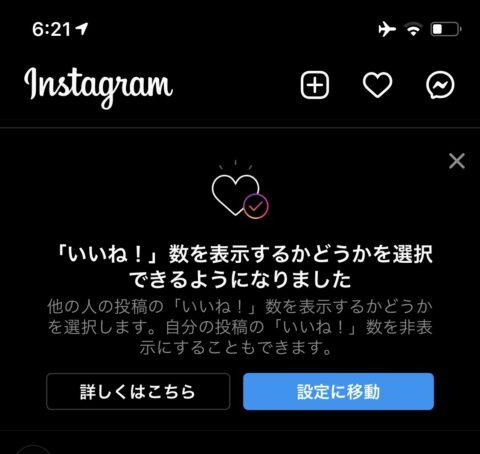 インスタ投稿いいね数 表示/非表示の切り替え方法。見せ方、隠し方。Instagram新機能/アップデート 最新ニュース 2021年5月