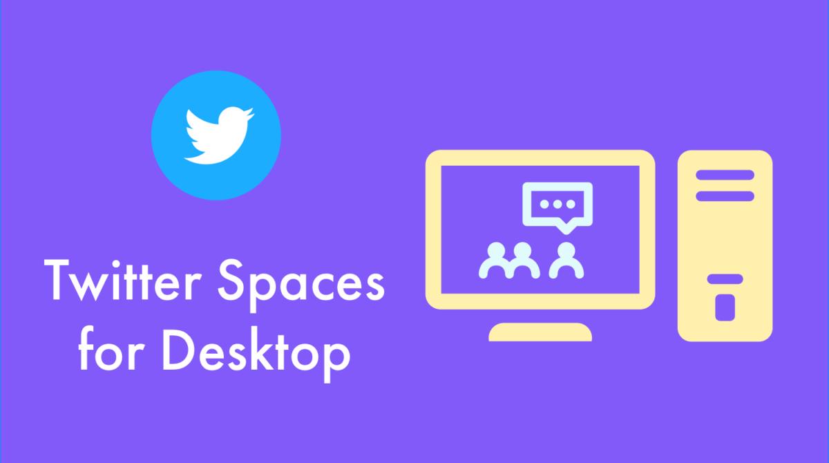 TwitterのClubhouse(クラブハウス)対抗機能のTwitterスペースがパソコン/デスクトップ/PCブラウザからも利用可能に。スケジュール設定やリマインダー機能も