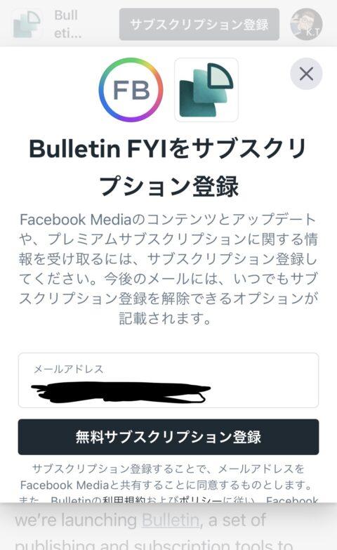 Facebookがニュースレター配信「Bulletin」開設。対Substack/Revue。フェイスブック最新情報 2021年6月