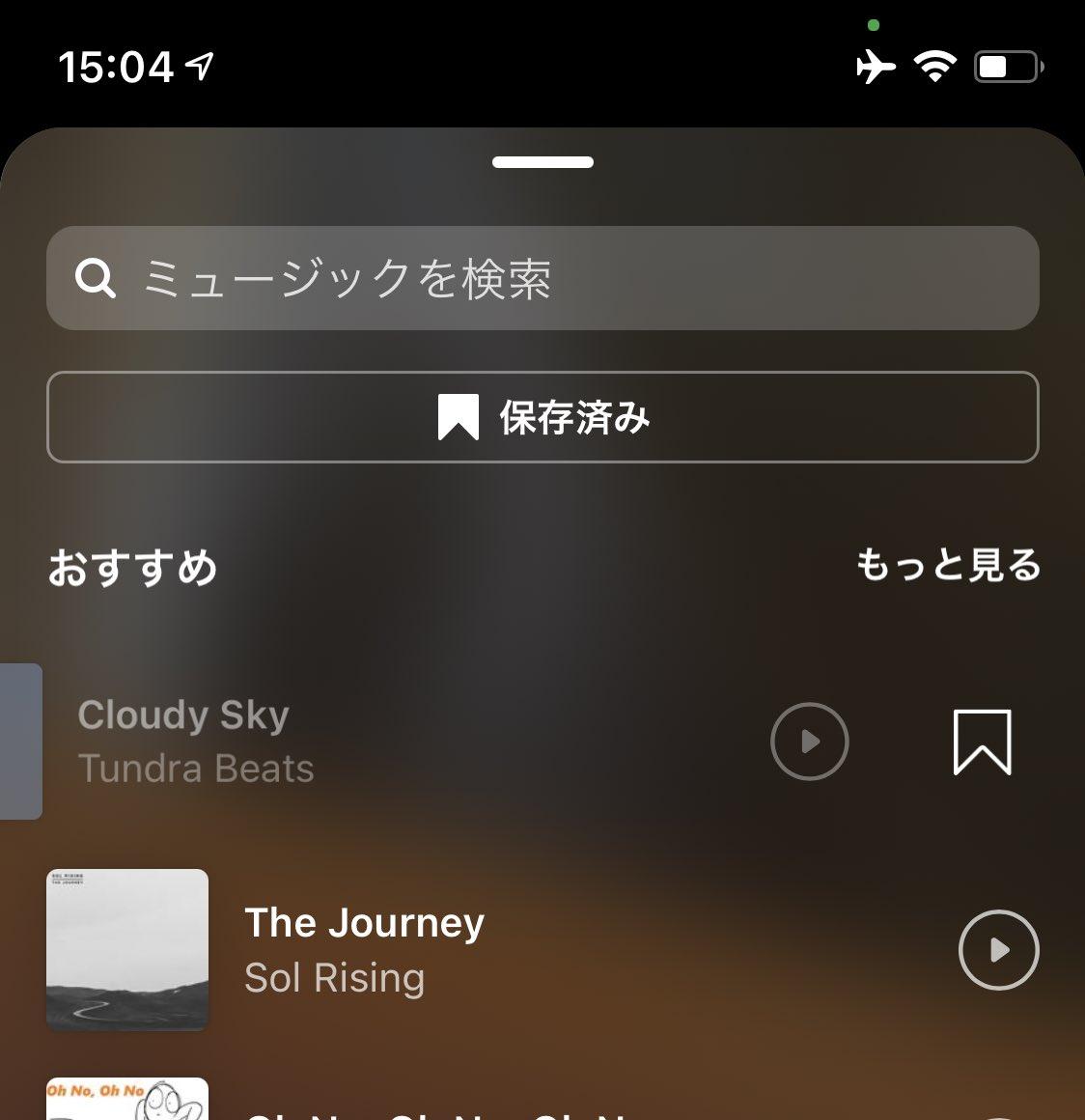 インスタリール スワイプで音楽をお気に入りへ追加可能に?「左にスワイプして音源を保存できます」Instagram新機能アップデート最新ニュース 2021年6月