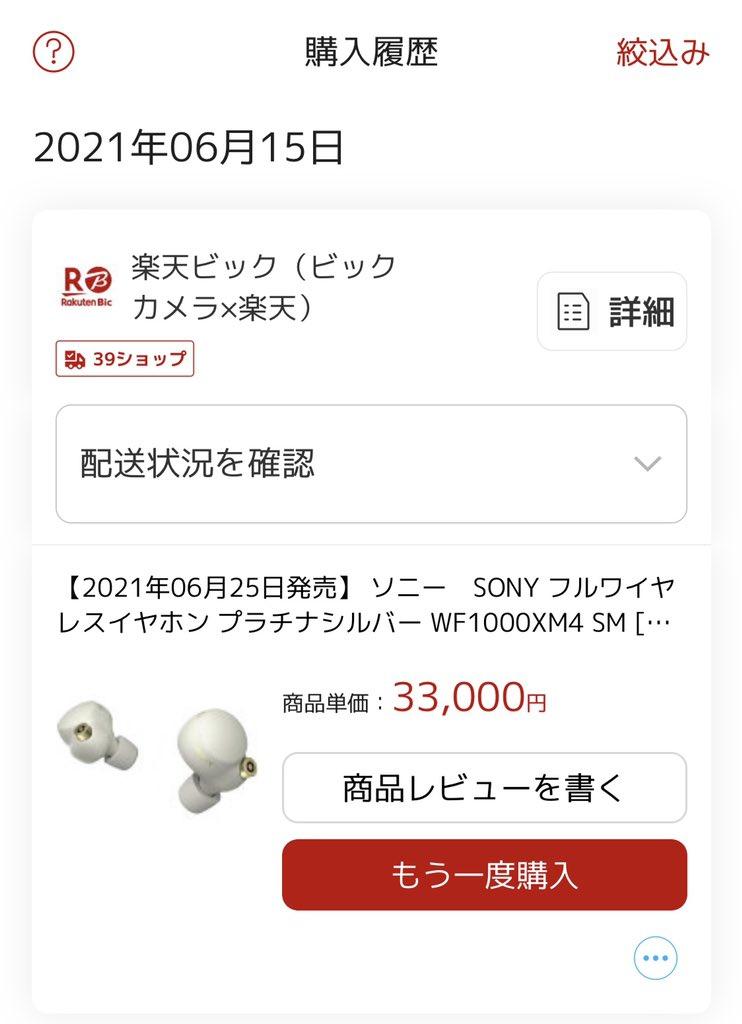 【完売有】AirPods Proが2万3千円!Apple Watch 6も安い!Amazonプライムデー 2021。気になる商品、お得/安いやつメモ