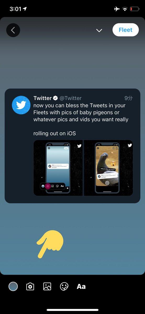 ツイートをTwitterフリートにシェアする際に「写真と動画の撮影」が可能に。背景として設定可能。Twitter新機能/アップデート2021年4月
