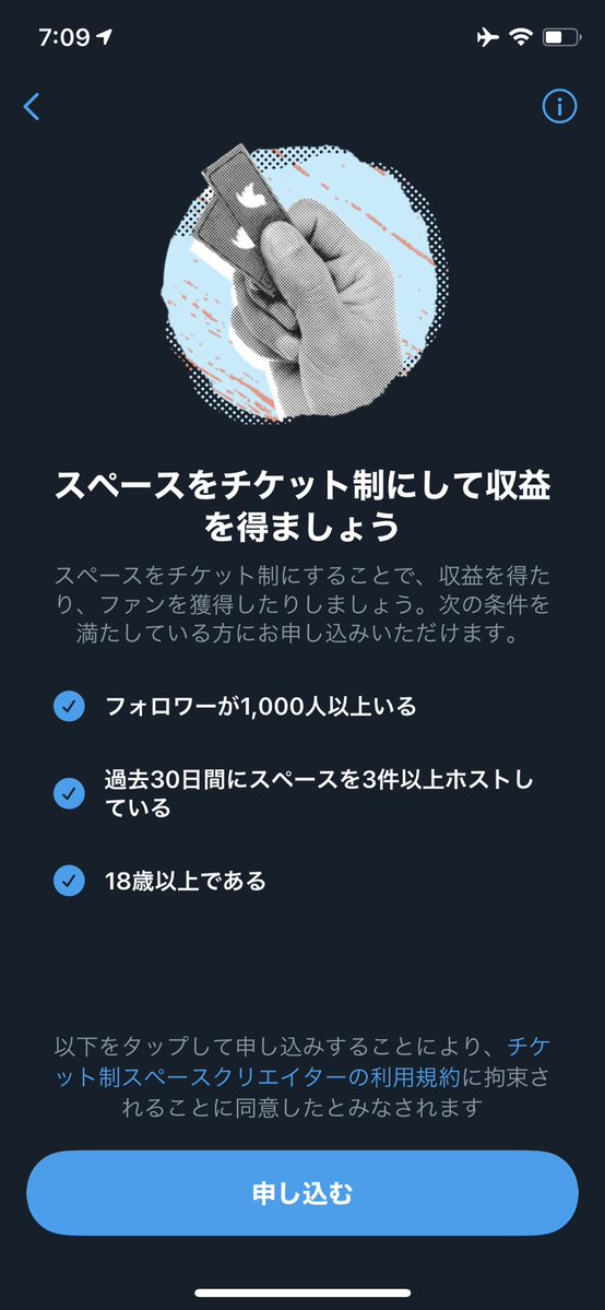 ツイッターに「収益を得る」ボタン。意味は?「サブスク スーパーフォロー」と「チケット制/有料スペース」公開開始。Twitterビジネス向け新機能/アップデート 最新ニュース 2021年6月