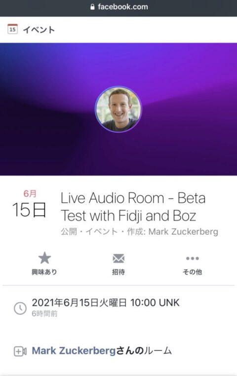 Facebookライブオーディオルームズが米でテスト開始。対クラハ/スペース 音声チャットルーム機能「Live Audio Rooms」最新ニュース 2021年6月