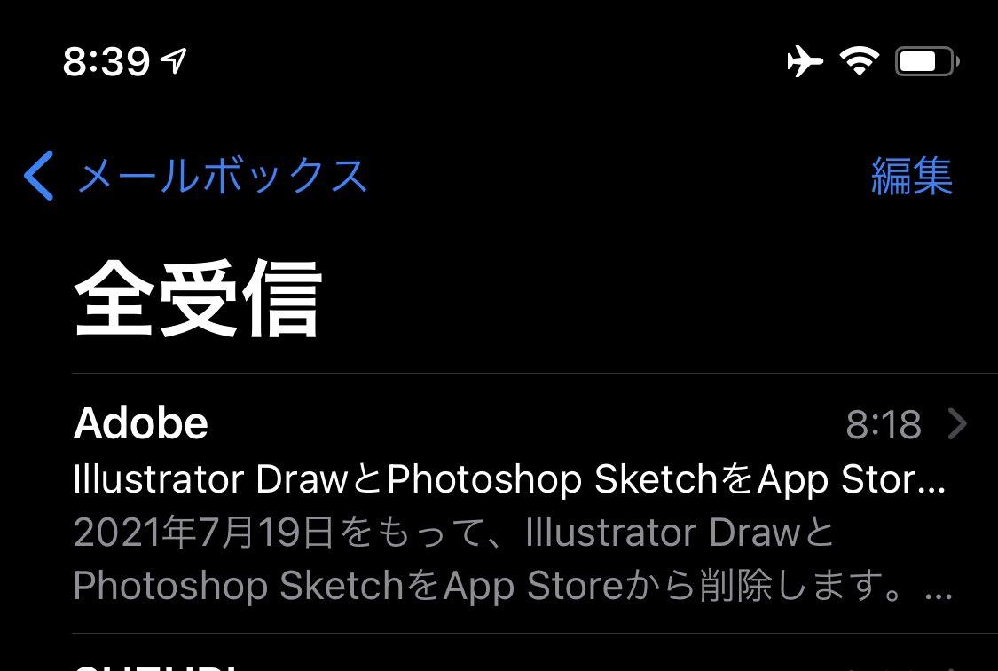 Adobe Illustrator DrawとPhotoshop Sketch廃止。7月に削除予定。代替Frescoへデータ移行可能。アドビ スマホアプリ 最新ニュース 2021年6月