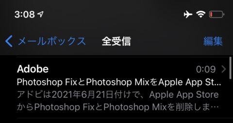 さよなら、Photoshop Mix/Fix。Apple App Storeからまもなく削除&サポート終了。Adobe最新ニュース 2021年6月