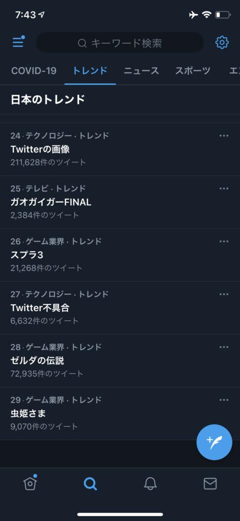 ツイッター画像が見えない、表示されない不具合?「Twitterの画像」がトレンド入り。ツイートアクティビティもおかしい?2021年6月16日今日現在のリアルタイム障害情報