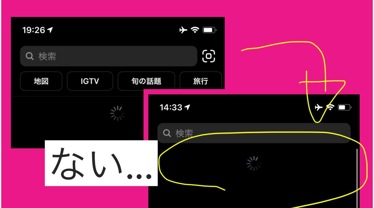 IGTV/旬の話題/地図がない。インスタ不具合?バグ?発見検索タブからカテゴリボタンが消失中。2021年6月