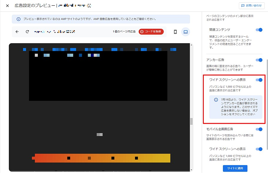Googleアドセンス アンカー広告がPCなど広い画面でも表示開始。ワイドスクリーンで広告をオフ/非表示にする方法/消し方は?