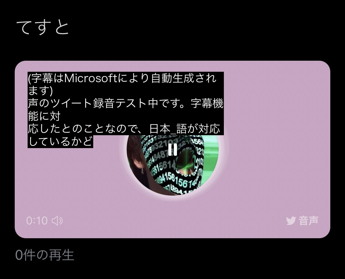 Twitter 声のツイート(ボイス録音)が自動文字起こし対応!日本語字幕表示可能に。ツイッター新機能アップデート最新情報 2021年7月