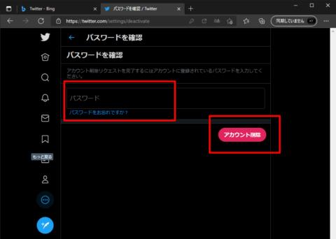 ツイッター、Googleアカウントでログイン/新規垢作成可能に。Twitter新機能/アップデート最新情報 2021年7月