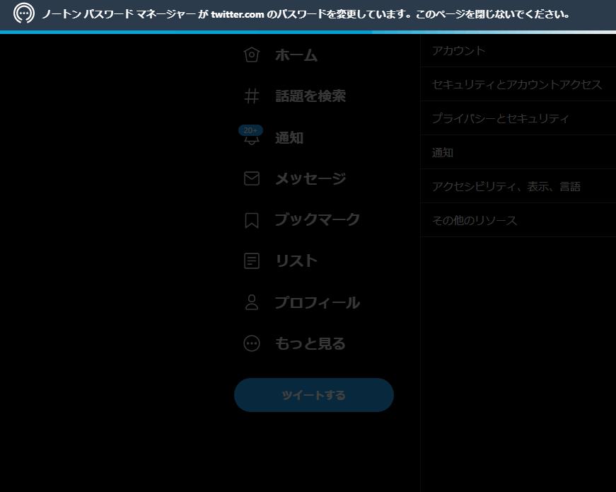 ノートンにTwitterのパスワード(漏洩?)を半自動で変更された話。Nortonパスワードマネージャー ベータ機能