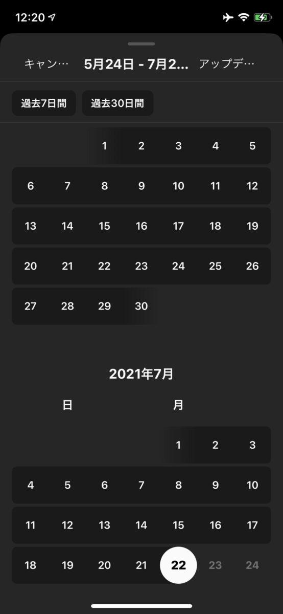 インスタ インサイト、最長60日間 カレンダー形式で 期間指定可能に。最大90日間まで拡張予定。Instagramビジネス向け新機能/アップデート 2021年7月