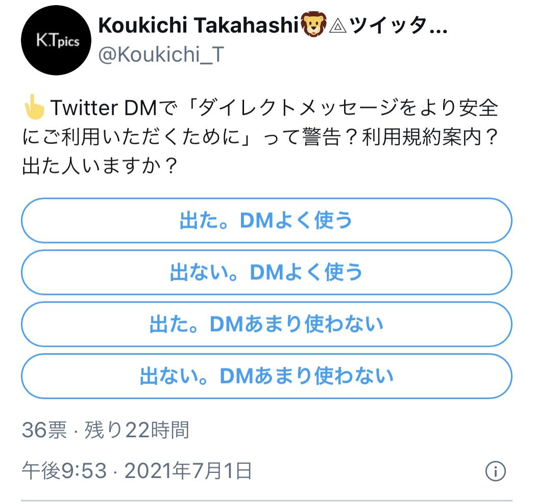 Twitterで「DM監視中」的な警告文?が表示される人続出中?「ダイレクトメッセージをより安全にご利用いただくために」