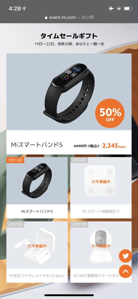 シャオミ日本公式ストアが19日オープン!500円クーポン/Miスマートバンド半額/日替わりタイムセール。セール割引き情報