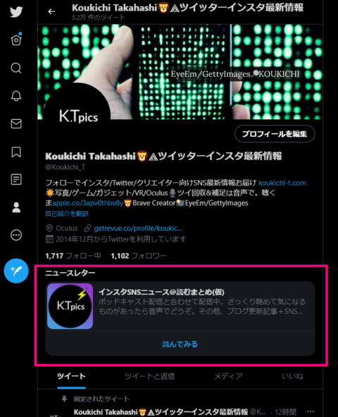 Twitter testing add subscrib button for Revue news letter Twitter businnes new feature update aug 2021