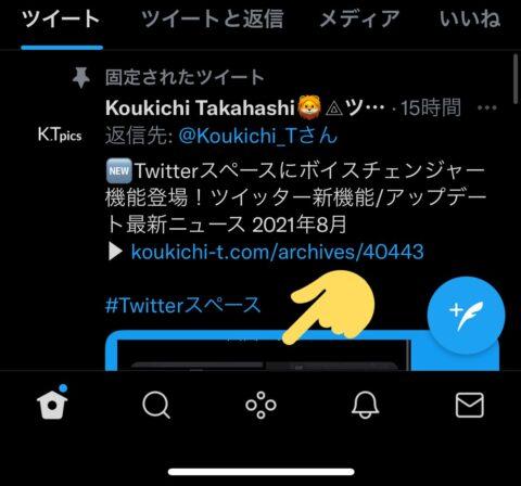 Twitterスペースタブがテスト開始!トップスペースや配信予定確認&部屋検索可能に!ツイッター音声配信新機能 2021年6-8月