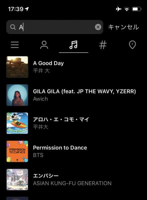インスタ発見タブで音楽検索!リール楽曲ページでブクマ/保存や撮影、他の人の投稿を簡単チェック。Instagram新機能最新ニュース 2021年8月