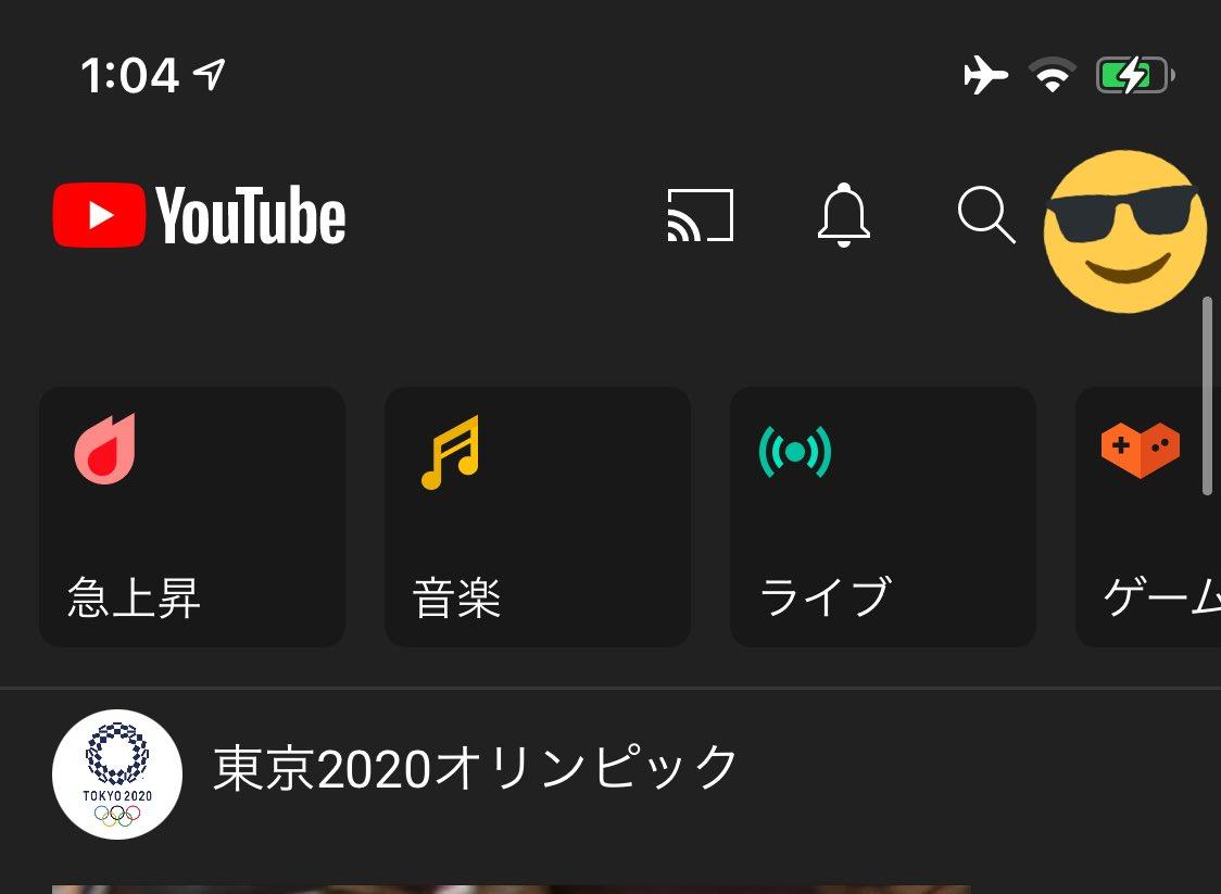 YouTube 発見/探索カテゴリボタンが新デザインに?ショートタブは?YouTube最新情報 2021年8月