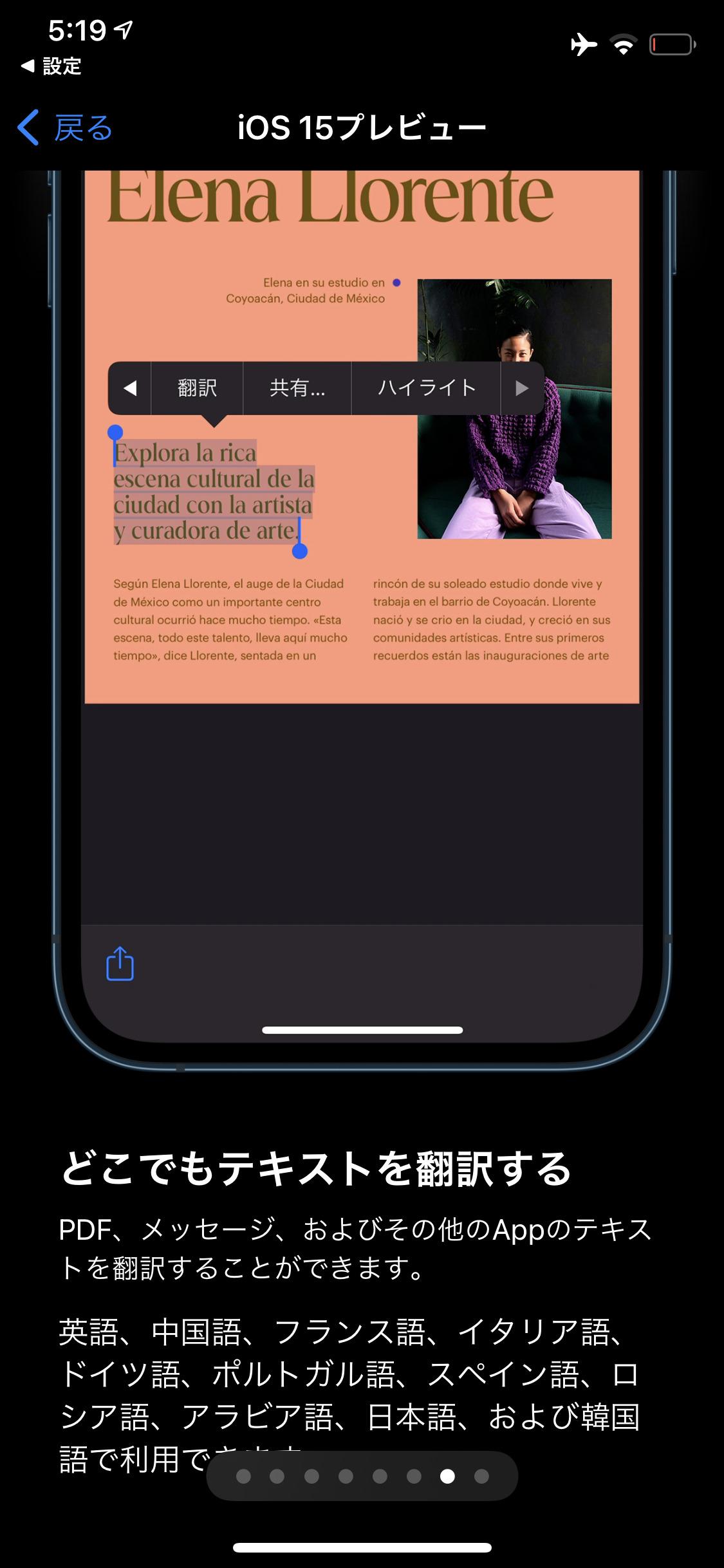 iOS 15/WatchOS 8が配信開始